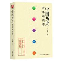 中国历史-青年通读本