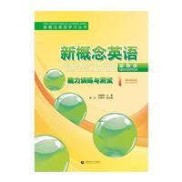 英语初阶-新概念英语能力训练与测试-1-最新版