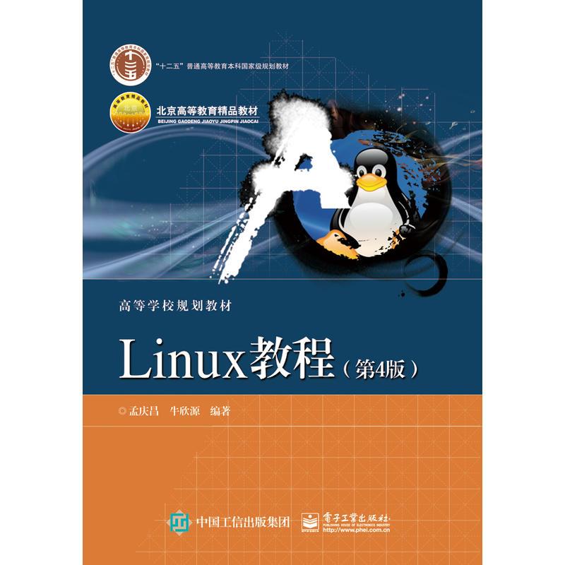 Linux教程-(第4版)