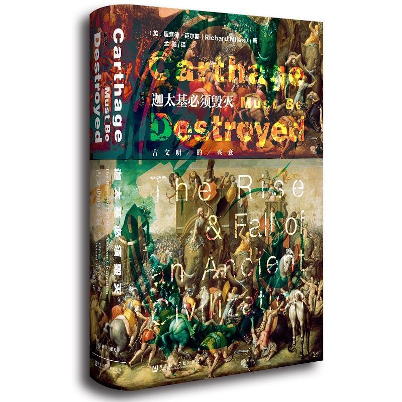 迦太基必须毁灭-古文明的兴衰