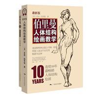 伯里曼人体结构绘画教学-最新版-含伯里曼速写簿