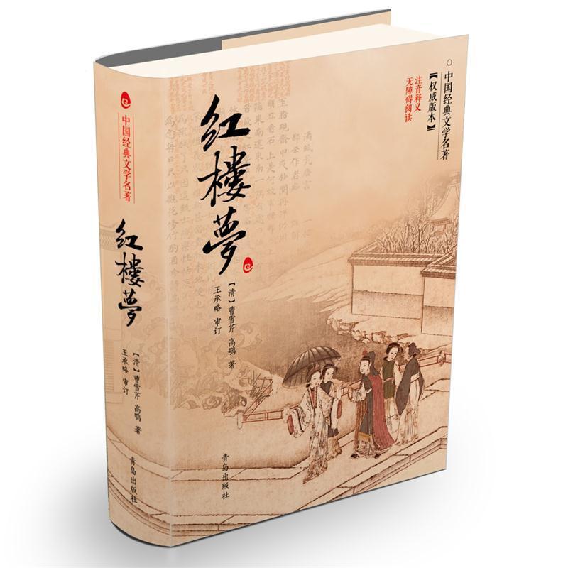 红楼梦-中国经典文学名著
