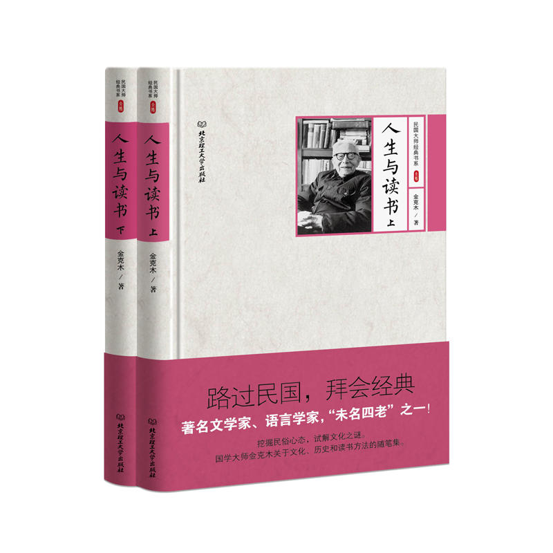 人生与读书-(全2册)