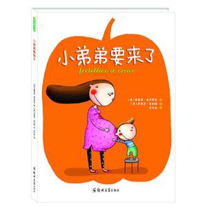 青豆童书馆:小弟弟要来了(精装绘本)