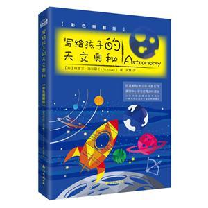 寫給孩子的天文奧秘-彩色圖解版