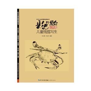 《动物篇-彩色的黑白-儿童线描写生》(朱玉婷)【图片
