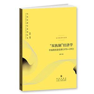 1978-1992-双轨制经济学-中国的经济改革