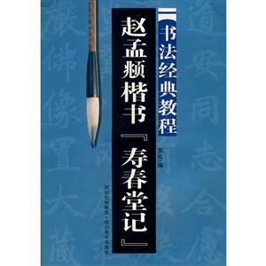 书法经典教程 赵孟�\楷书・寿春堂记