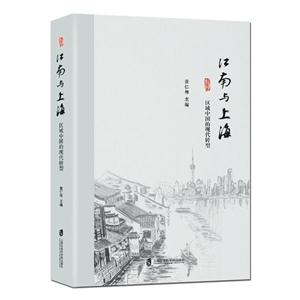 江南与上海:区域中国的现代转型
