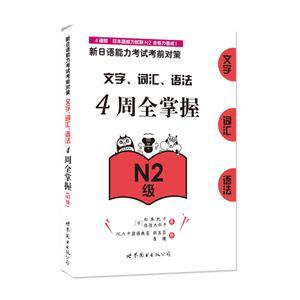 N2级-文字.词汇.语法4周全掌握-新日语能力考试考前对策-超值赠送20元学习卡
