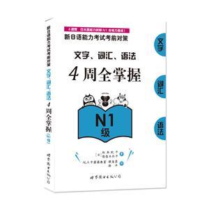 N1级-文字.词汇.语法4周全掌握-新日语能力考试考前对策-超值赠送20元学习卡