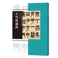 吴让之临天发神谶碑-中国古代碑志法书范本精选