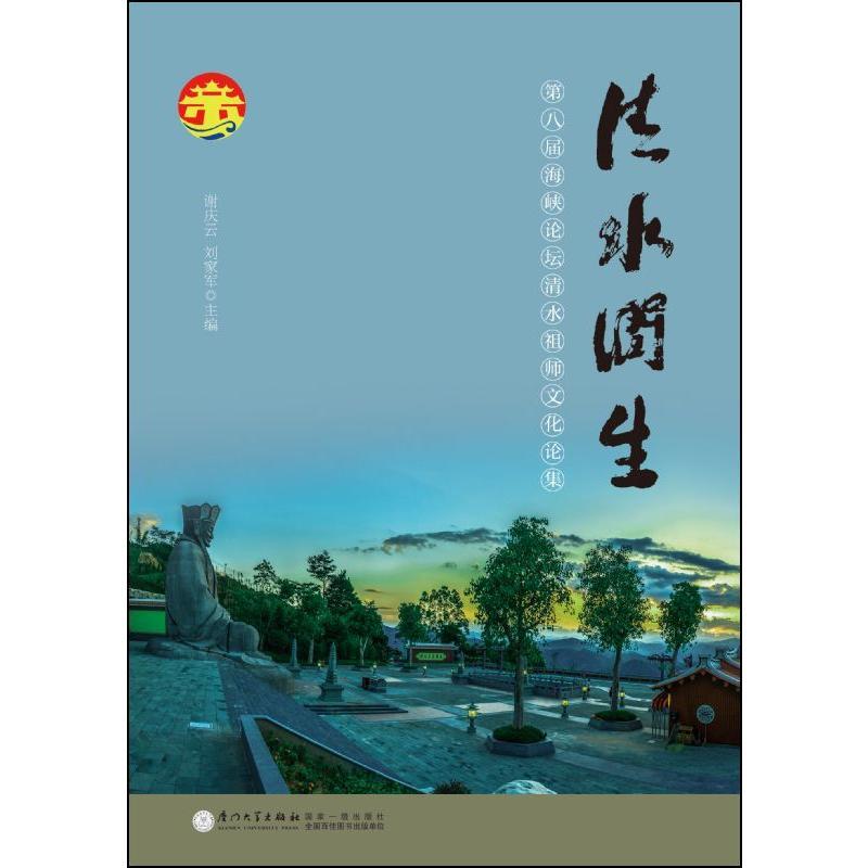 清水润生:第八届海峡论坛清水祖师文化论集