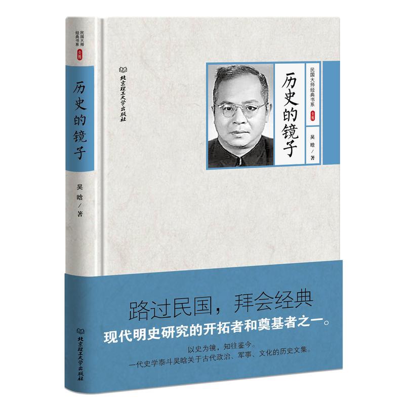 民国大师经典书系第二辑——历史的镜子