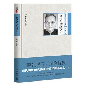 民国大师经典书系第二辑――历史的镜子