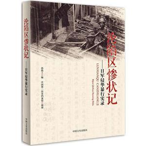 沦陷区惨状记-日军侵华暴行实录