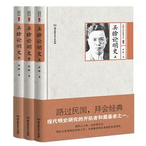吴晗论明史-(全3册)