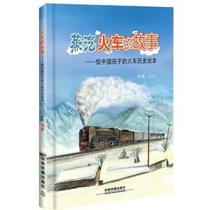 蒸汽火車的故事:給中國孩子的火車歷史繪本