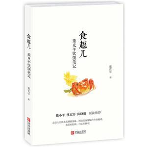 食趣儿-董克平饮馔笔记