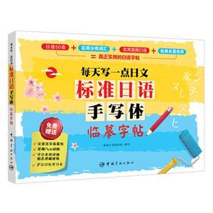 标准日语手写体临摹字帖-每天写一点日文