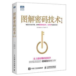 图解密码技术-第3版