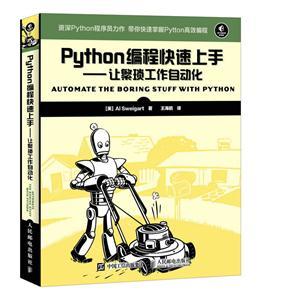 Python编程快速上手-让繁琐工作自动化