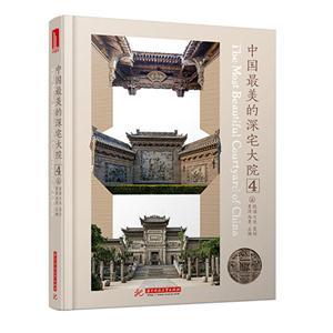 中国最美的深宅大院-4