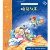 睡前故事-宝宝爱说话-幼儿园听说绘本