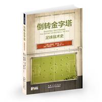 倒转金字塔-足球战术史