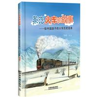 蒸汽火车的?#36866;?给中国孩子的火车历史绘本