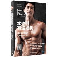 �o器械�p脂增肌-�就��健肌肉的4周�����