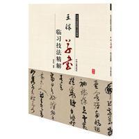 王�I草��――�R�技法精解