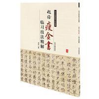 赵佶瘦金书――临习技法精解