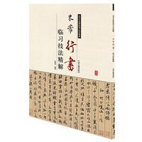 米芾行书――临习技法精解