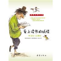 国际大奖小说:爱上读书的妖怪     (韩国儿童文学会优秀创作图书奖)