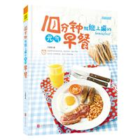 快乐厨房-10分钟就能上桌的元气早餐
