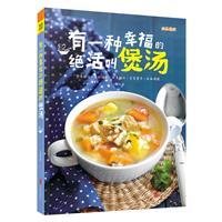 快乐厨房-有一种幸福的绝活叫煲汤