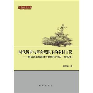时代诉求与革命规限下的乡村言说:解放区农村题材小说研究:1937-1949年