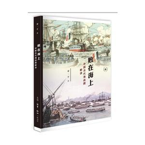 败在海上 中国古代海战图解读