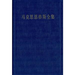 1852.1-1855.12-马克思恩格斯全集-49