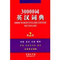 30000词英汉词典-第2版