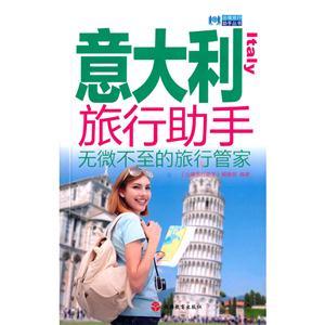 意大利旅行助手
