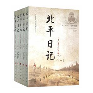1939年-1943年-北平日记-(全五册)