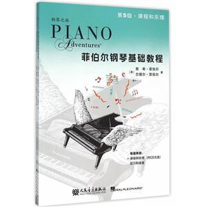 菲伯尔钢琴基础教程-技巧和演奏-全2册-第5级-(附CD1张)