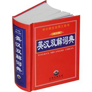 英汉双解词典 修订版