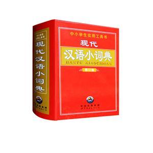 现代汉语小词典 修订版