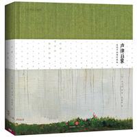 声律启蒙-吴冠中插图珍藏版