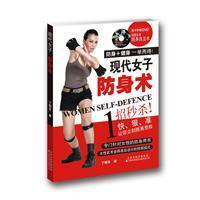现代女子防身术-随书附赠DVD简易实用防身自卫术