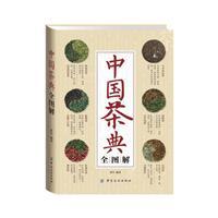 中国茶典全图解