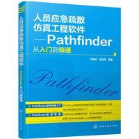 人员应急疏散仿真工程软件-Pathfinder从入门到精通
